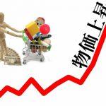 物価指数 計算方法