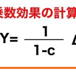 乗数効果 計算式