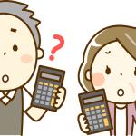 利子費用の最小化