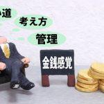 地方財政健全化法