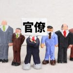 官僚制組織 特徴